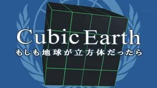 cubic earth タイトル画面